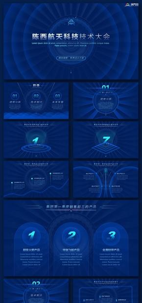 【陳西】藍色炫酷大氣科技風PPT模板制作(微信搜索:陳西設計之家) - 動態
