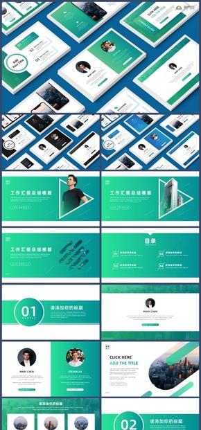 【陳西】一鍵換色高質量多色工作總結匯報PPT模版-(陳西設計之家)