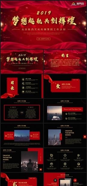 【陈西】2019红色商务工作计划总结汇报PPT模板