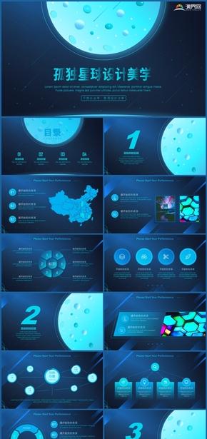 【陳西】藍色炫酷高端星空系列年終匯報PPT模板-(公眾號:陳西設計之家)