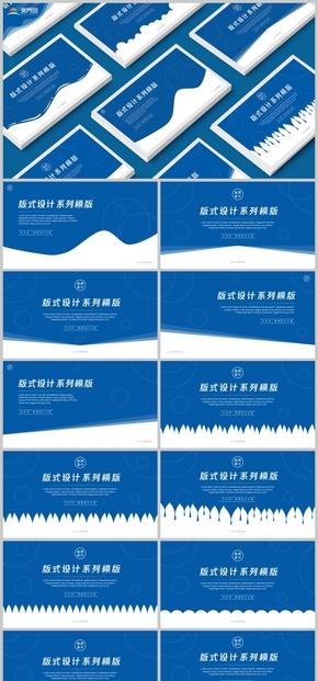 【陈西】永久免费可商用蓝色PPT版式设计原创模版(公众号:陈西设计之家)