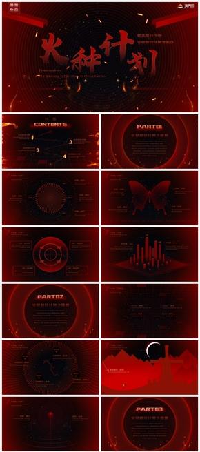 【陈西】红色高端动画发布会年终汇报PPT模板--终稿