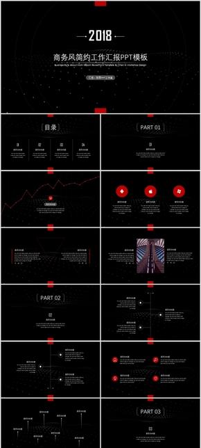 【陈西】红黑商务风简约实用工作汇报PPT模板