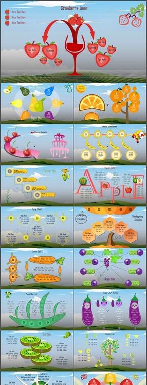 水果蔬菜炫酷PPT创意经典图表合集
