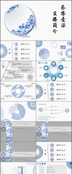 经典青花瓷PPT商务模板