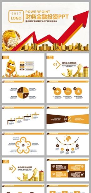 财务汇报报表金融理财投资产品发布会PPT模板