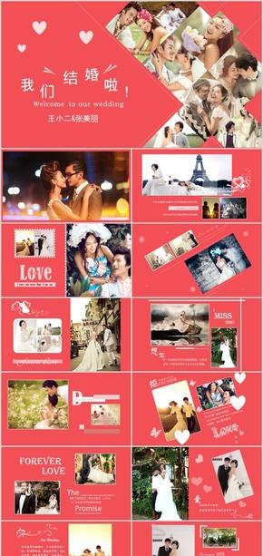 婚礼结婚典礼活动策划方案PPT模板