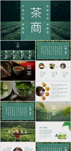 茶文化茶商公司产品发布介绍ppt模板