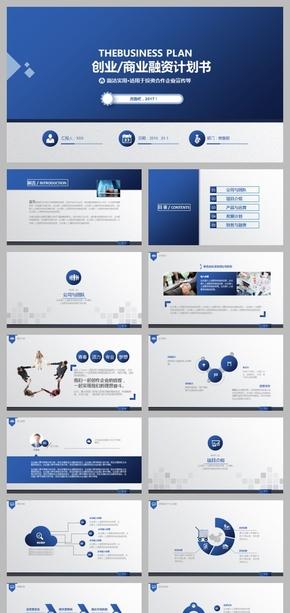 蓝色大气稳重创业公司融资招商商业计划书PPT模板下载