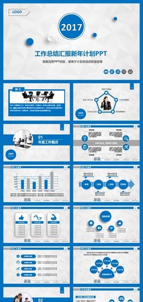 2017蓝色微立体商务工作总结汇报新年计划PPT模板