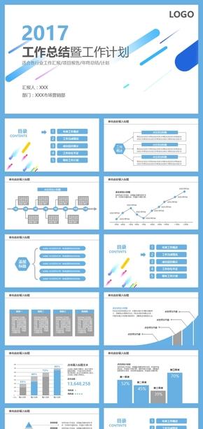【免费下载】2017蓝色完整框架工作计划总结汇报PPT模板免费下载