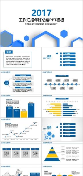 2017商务工作汇报年终年中总结汇报PPT模板