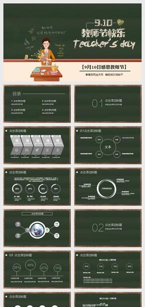 教师节绿色黑板感谢老师PPT模板下载