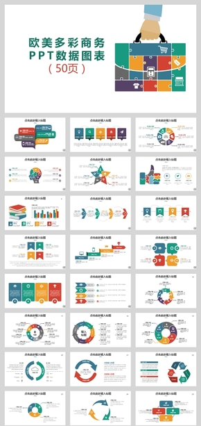 【带动画效果】多彩欧美风格商务工作PPT图表合集50页下载