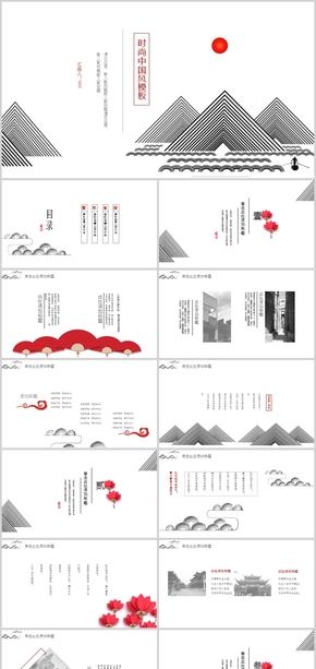 时尚中国风年中年终工作总结计划汇报报告PPT模板