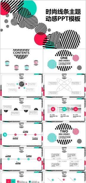 时尚线条简约商务动态企业文化宣传新品发布PPT模板