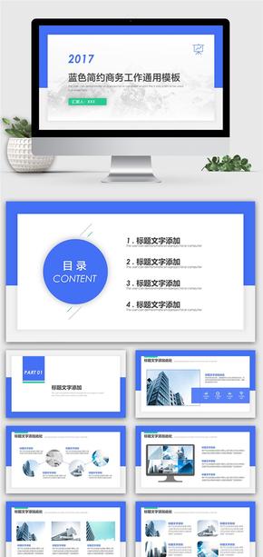 【精选模板】蓝色大气简约商务工作总结汇报通用PPT模板下载