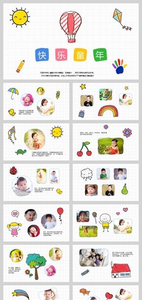 欢乐卡通手绘儿童亲子成长相册照片展示纪念ppt模板