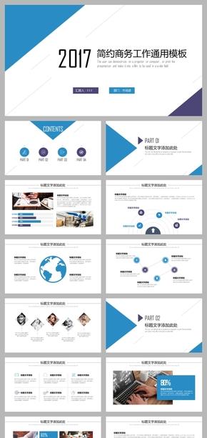蓝色简约商务公司培训工作总结汇报PPT模板