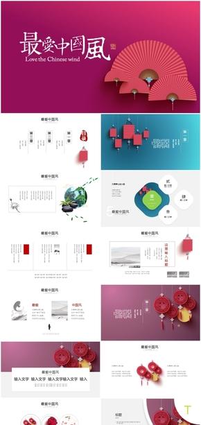 彩色唯美中国风简约企业文化介绍产品发布PPT模板