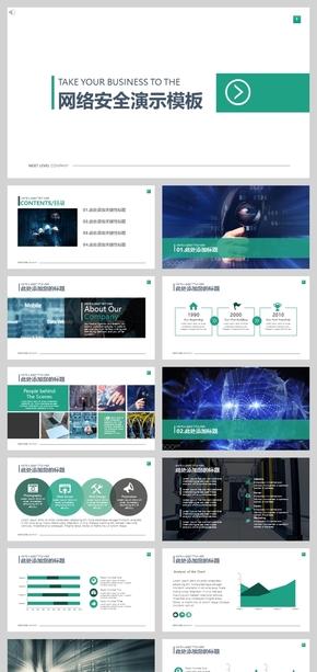 绿色扁平化网络安全方案演示PPT模板