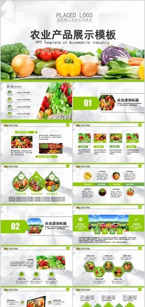 绿色生态农业水果蔬菜农产品展示讲解ppt模板