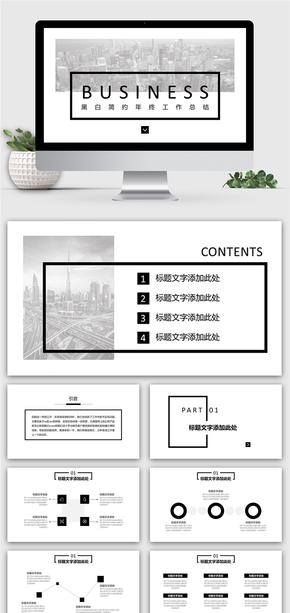 黑白风格时尚风大气简约工作计划总结汇报PPT模板