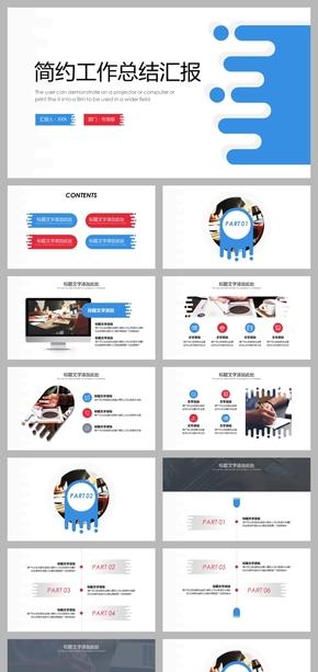 红蓝创意简约商务公司培训工作计划总结汇报PPT模板