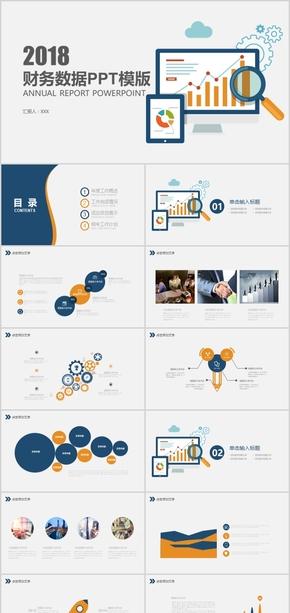 財務數據分析報表報告PPT模版