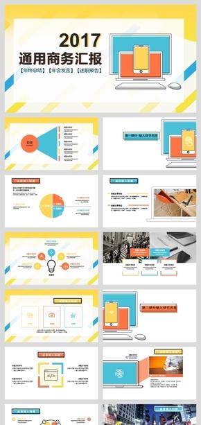 扁平设计互联网企业宣传介绍工作计划总结汇报通用PPT模板