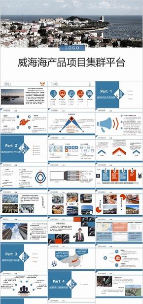 蓝色扁平平台介绍类PPT模板