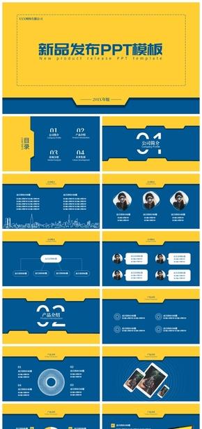 黃藍書簽式創意簡約產品發布ppt模板