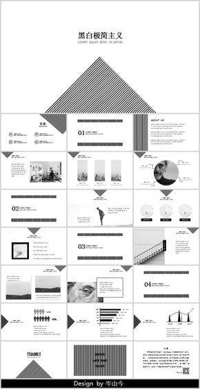 黑白线条极简杂志风欧美风扁平化工作汇报/企业介绍/产品发布PPT模板(动静版)