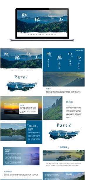 【隐居山水】湖蓝动态水墨简约旅游宣传旅游推介会模板