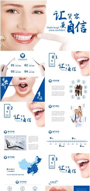 【让笑容更自信】蓝色医疗牙科牙医牙齿护理口腔健康PPT