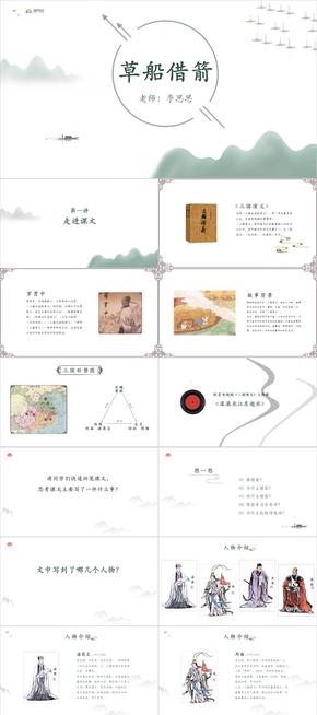 小學語文《草船借箭》第一課時課件  中國風