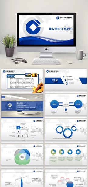 中国建设银行专用动态ppt