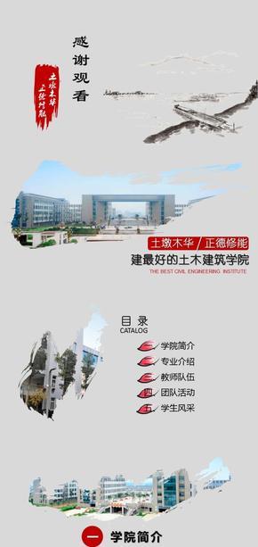 水墨中国风土木建筑学院公司宣传PPT模板