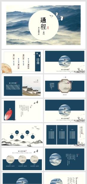 中国风文艺PPT模板【过程】