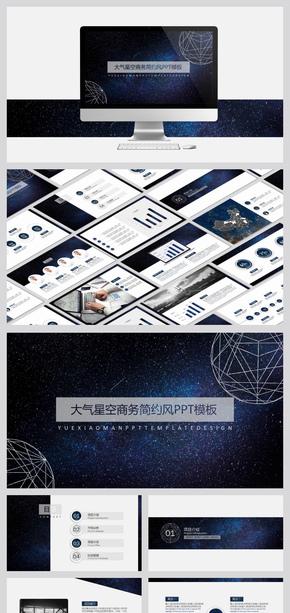 【中文实用派】大气星空商务PPT模板