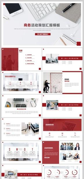 红色商务简约活动策划汇报模板