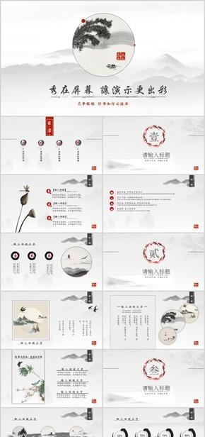 动态中国风水墨复古简约清新淡雅艺术汇报PPT模板
