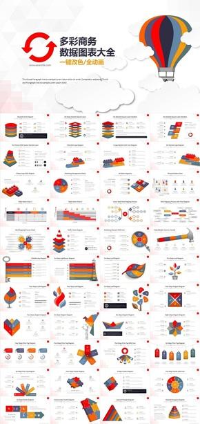 商务数据分析信息图表PPT模板