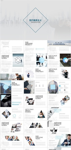 2018简约创意设计版式公司介绍总结商务PPT模板
