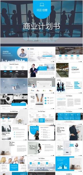 创意蓝色公司介绍总结商务PPT模板