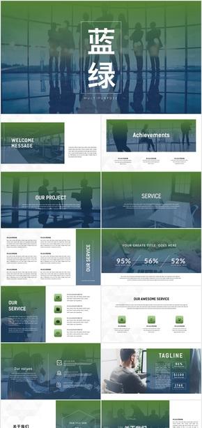 蓝绿渐变现代简约风格公司介绍总结商务PPT模板