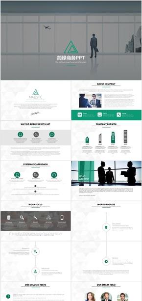 2018简洁绿色公司介绍总结商务PPT模板