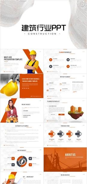 建筑行业建筑工程PPT