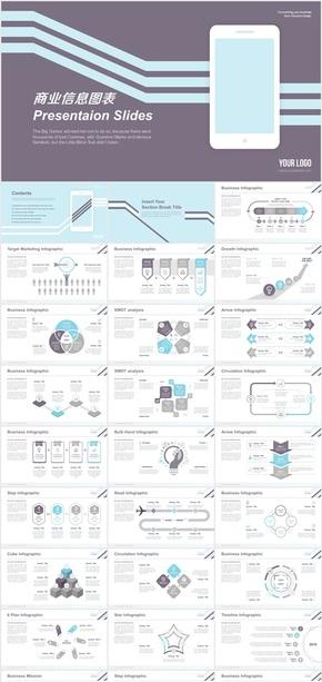 简洁商务信息图表PPT模板