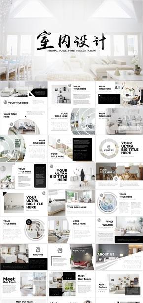 室内设计广告公司宣传PPT